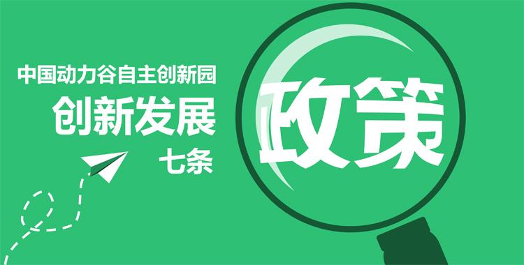 中国动力谷自主创新园创新...