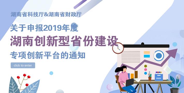 湖南省科技厅&湖南省财政厅...