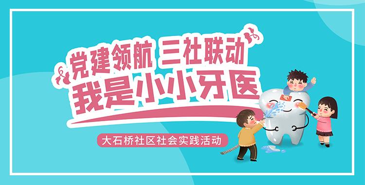 大石桥社区社会实践活动:...