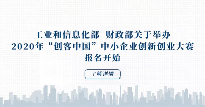 """活动丨2020年""""创客中国""""..."""