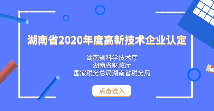 通知:湖南省2020年度高新...
