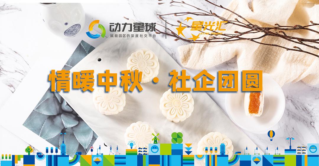情暖中秋·社企团圆--DIY冰...